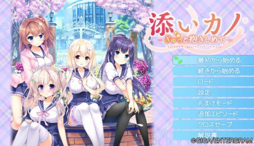 【ゲームレビュー】PS4版『添いカノ~ぎゅっと抱きしめて~』