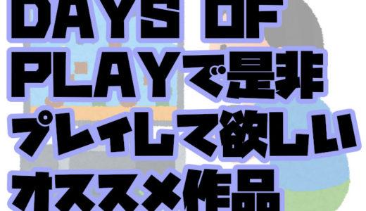 【PlayStationセール情報】DAYS OF PLAYで是非プレイして欲しいオススメ作品