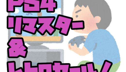 【PlayStationセール情報】PS4リマスター&レトロセール(6/30まで)