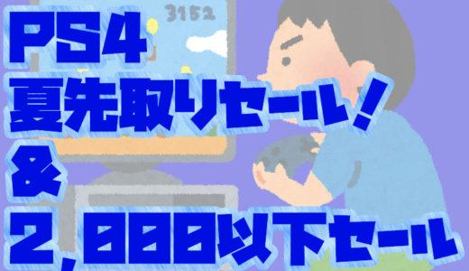 【PlayStationセール情報】夏先取りセール!&2,000円以下セール