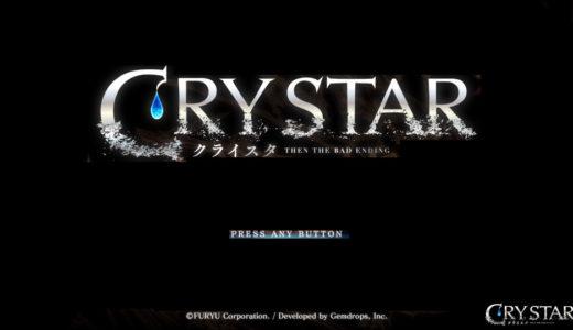 【ゲームレビュー】PS4版『CRYSTAR』