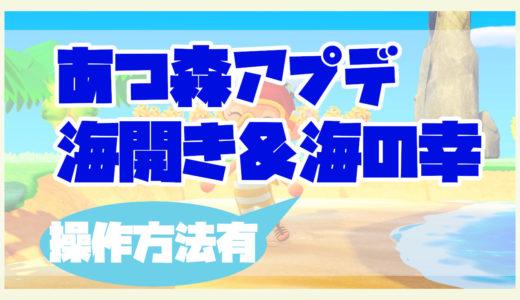 【ゲーム攻略】【あつ森】海開き!『うみのさち』も解禁だー!