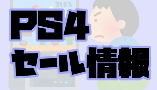 【PlayStationセール情報】夏トクセール!&1,500円以下セールでオススメなタイトル3選