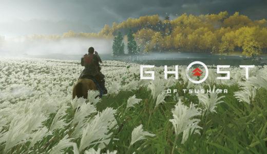 【ゲーム攻略】【Ghost of Tsushima】セーブの仕方について