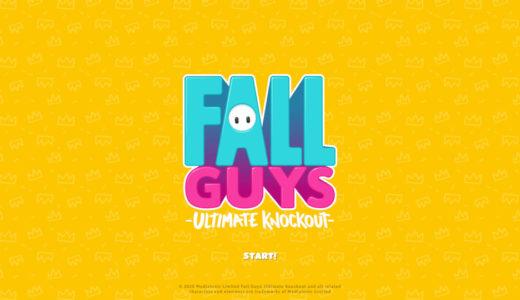 【ゲーム一般】PS4版『Fall Guys_ Ultimate Knockout』配信開始