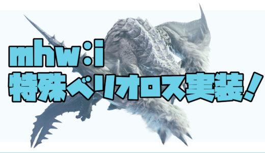 【MHW】特殊個体「氷刃佩くベリオロス」実装!レビュー