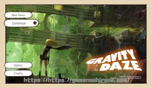 【ゲームレビュー】PS4版『GRAVITY DAZE』