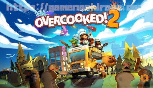 近況のゲームプレイ『オーバークック2』