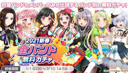 2021新春 全バンド無料ガチャ結果!星4来ちゃう?!