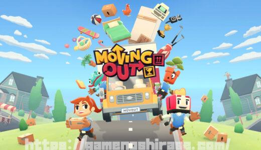近況のゲームプレイ『Moving Out』
