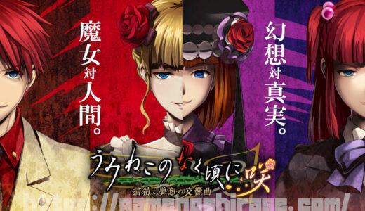 PS4版&Switch版『うみねこのなく頃に咲 ~猫箱と夢想の交響曲~』発売