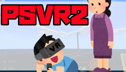 PSVR2開発中&PSVRレビュー