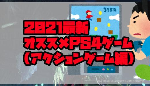 2021年最新PS4オススメゲーム厳選4選!アクションゲーム編