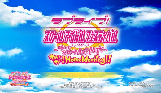 【ラブライブ】『ラブライブ!スクールアイドルフェスティバル~after school ACTIVITY~わいわい!Home Meeting!!』プレイレビュー