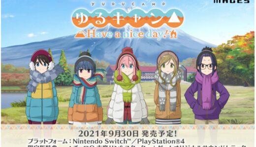 【ゆるキャン▲】PS4&Switch版新作発売!