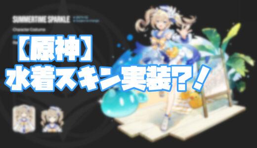 【原神】バーバラ、ジン水着スキン実装(予定?)