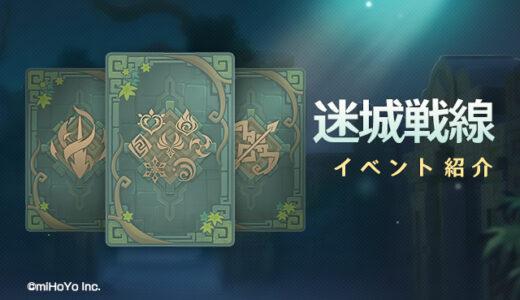 【原神】イベント「迷城戦線」