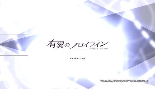 【有翼のフロイライン Wing of Darkness】 ストーリー、トロフィー攻略