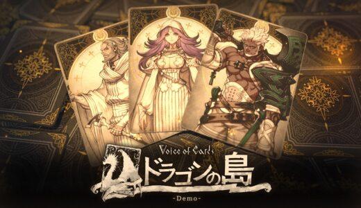 【Voice of Cards ドラゴンの島】Demo版の感想レビュー