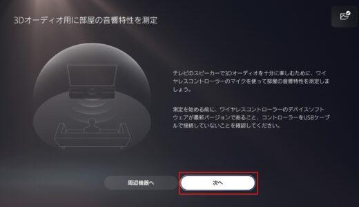 【PS5】テレビスピーカーを利用した3Dオーディオ機能追加と設定の仕方