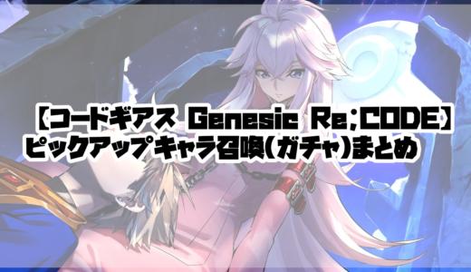 【コードギアス Genesic Re;CODE】ピックアップキャラ召喚(ガチャ)まとめ